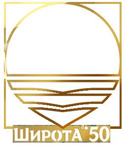 широта50 Лого